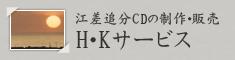 H・Kサービス~江差追分のCD制作・販売