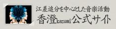 香澄kazumi公式サイト~江差追分を中心とした音楽活動