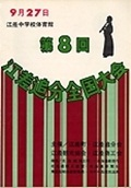 第8回江差追分全国大会(昭和45年)