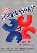 第9回江差追分全国大会(昭和46年)