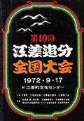 第10回江差追分全国大会(昭和47年)