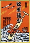 第20回江差追分全国大会(昭和57年)