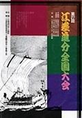 第27回江差追分全国大会(平成元年)