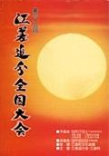 第32回江差追分全国大会(平成06年)
