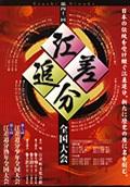 第41回江差追分全国大会(平成15年)