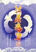 第9回江差追分熟年全国大会(平成17年)