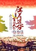 第10回江差追分熟年全国大会(平成18年)