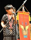 第16回江差追分少年全国大会(平成24年)優勝者:東 美羽音