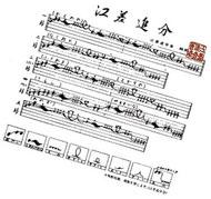 江差追分の楽譜