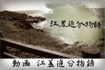 動画 江差追分物語