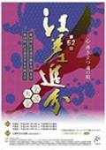 第52回江差追分全国大会(平成26年)