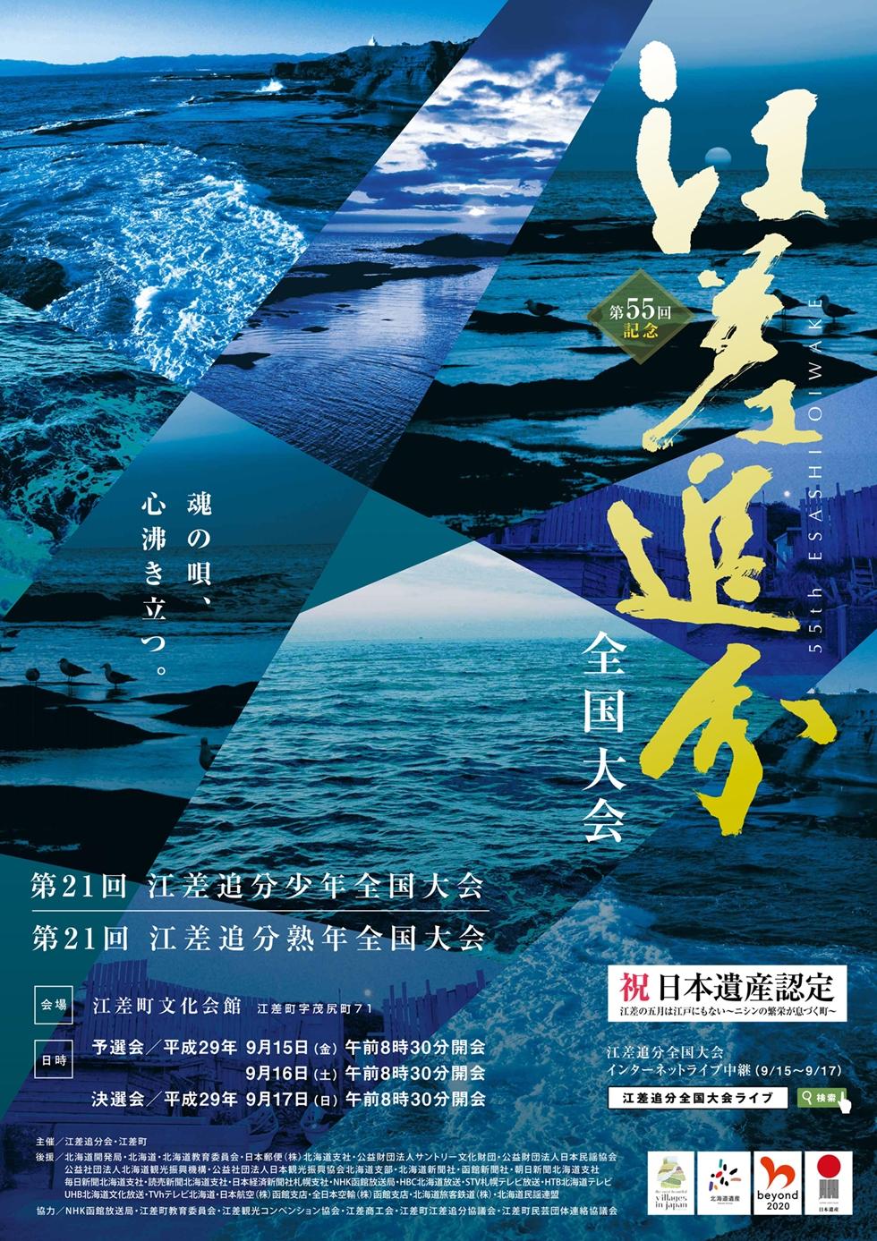 第55回江差追分全国大会(平成29年)